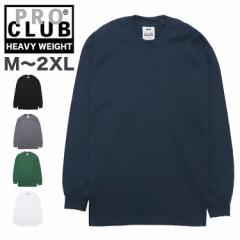 プロクラブ PRO CLUB ヘビーウェイト ロンT 114 厚手 無地 6.5オンス メンズ 長袖Tシャツ ロングTシャツ 大きいサイズ ビッグサイズ オシ