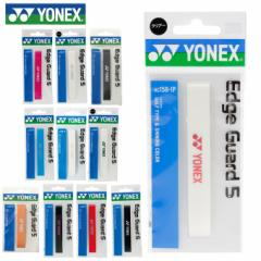 ヨネックス(YONEX) (ラケット1本分) エッジガード5 AC1581P テニス ソフトテニス ガードテープ エッジガード
