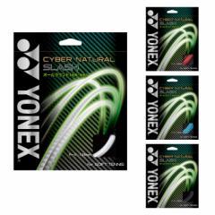 ヨネックス(YONEX) 前衛後衛両用 サイバーナチュラルスラッシュ (1.25mm) (CYBER NATURAL SLASH) CSG550SL ソフトテニス ガット