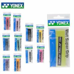 ヨネックス(YONEX) ウェットグリップ ウエットスーパーグリップ 1本入り (WET SUPER GRIP) AC103