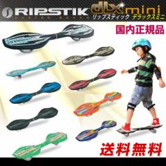 ラングスジャパン RangsJapan ロングスケート リップスティック デラックスミニ RIPSTICK DX MINI od