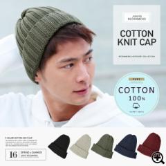 ニットキャップ メンズ ニット帽 帽子 ビーニー trend_d roshell JIGGYS / コットンニットキャップ