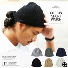 ニット帽 メンズ アクセサリー 帽子 ビーニー trend_d JIGGYS / コットンショートワッチ