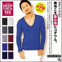 【タダ割 3枚購入で1枚無料】 ロンT メンズ Tシャツ 無地 送料無料 trend_d roshell JIGGYS / ディープVネックロンT