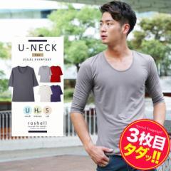 【タダ割 3枚購入で1枚無料】 Tシャツ メンズ 無地 trend_d roshell JIGGYS / Uネック無地5分袖Tシャツ