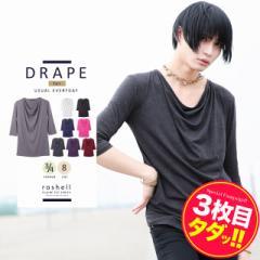 【タダ割 3枚購入で1枚無料】 ロンT メンズ Tシャツ 無地 trend_d roshell JIGGYS / ドレープ7分袖Tシャツ