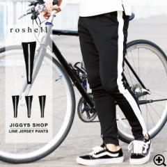 スウェットパンツ ジョガーパンツ メンズ ボトムス サイドライン trend_d roshell JIGGYS / ラインジャージパンツ