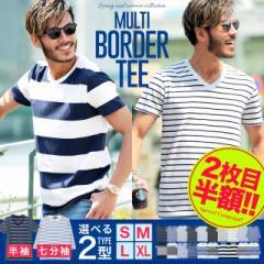 【2枚目半額】 半袖Tシャツ メンズ トップス trend_d roshell 送料無料 JIGGYS / マルチボーダーTシャツ
