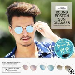 サングラス メンズ ブランド ドライブ uvカット アウトドア 眼鏡  trend_d JIGGYS / ラウンドボストン型サングラス