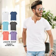 Tシャツ メンズ 半袖Tシャツ 無地 キーネック トップス trend_d JIGGYS / ピグメントキーネックTシャツ