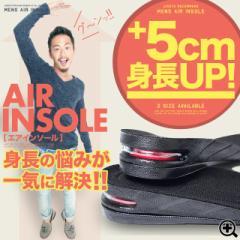 インソール メンズ シューズブーツスニーカー用 シークレット 中敷き エアークッション 衝撃吸収 靴 trend_d JIGGYS / エアーインソール