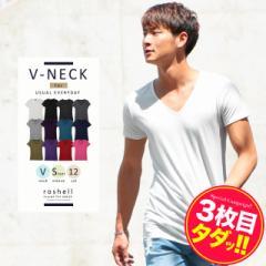 Tシャツ メンズ 無地Tシャツ 半袖Tシャツ タダ割 trend_d roshell JIGGYS / Vネックカラーリング無地Tシャツ