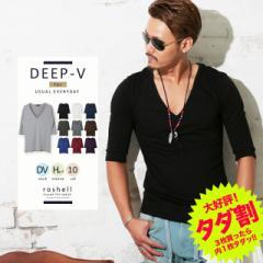 【販売終了】Tシャツ メンズ 無地 タダ割 送料無料 trend_d roshell JIGGYS / ディープVネック5分袖Tシャツ