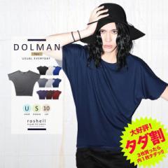 【タダ割 3枚購入で1枚無料】 Tシャツ メンズ 無地 trend_d roshell JIGGYS / ドルマンスリーブ半袖Tシャツ