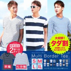 Special Weekly SALE開催!! Tシャツ メンズ 【タダ割対象♪3点購入で1点タダ】 半袖 7分袖 ボーダー柄 マリン 夏 送料無料 trend_d / マ