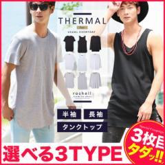 【タダ割 3枚購入で1枚無料】 ロンT メンズ Tシャツ タンクトップ 無地 ロング丈 trend_d roshell JIGGYS
