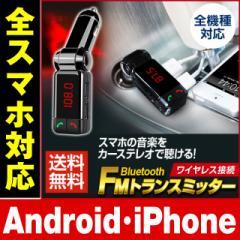 トランスミッター fm  bluetooth 高音質 fmトランスミッター 全機種対応 iPhone Android アイフォン アンドロイド 車 音楽