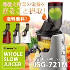 【送料無料】クビンス ホールスロージューサー JSG-721M kuvings/低温圧搾法/コールドプレスジュース