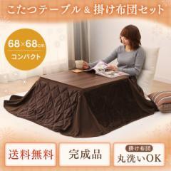 折脚こたつテーブル+省スペースこたつ布団セット こたつ こたつ布団 テーブル 折れ脚 送料無料