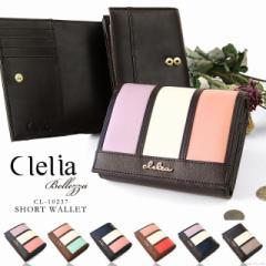 折財布 レディース 二つ折り 大容量 ストライプ ショートウォレット 折り財布 Clelia クレリア Bellezza ベレッサ 【CL-10237】