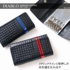 キーケース メンズ エンボス メタリック ライン 6連 鍵 型押し 男性用 入学 ビジネス 人気 ブランド ディアブロ DIABLO KA-1172