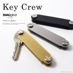 キークルー キーケース キーオガナイザー 鍵入れ 日本製 真鍮 シンプル コンパクト メンズ 男性 SWAGgear スワッグギア 17974000