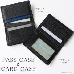 名刺入れ メンズ シンプル ビジネス  男性用  本革 牛革 ICカード入れ 定期入れ カードケース パスケース PZ-94(A) PZ-96(B)【mlb】