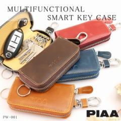 キーケース メンズ レディース キーリング カラビナ スマートキー レザーキーケース 鍵入れ レザー 牛革 PIAA PW-001