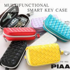 キーケース メンズ レディース 鍵入れ スマートキー対応 PUレザー イントレチャート メッシュ シンプル PIAA PW-002