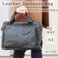 ビジネスバッグ メンズ 男性 紳士 通勤 バッグ 鞄 本革 レザー 牛革 大容量 2way ショルダーベルト RY-715Z