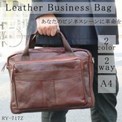 ビジネスバッグ メンズ 男性用 紳士 2way ショルダーベルト レザー 本革 牛革 軽量 大容量 機能性 RY-717Z