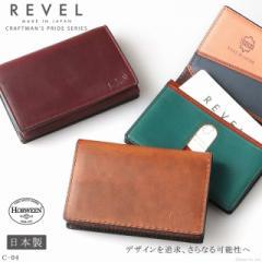 カードケース メンズ 革 本革 日本製 名刺入れ パスケース 定期入れ ICカード 姫路レザー  REVEL レヴェル RVL-C04