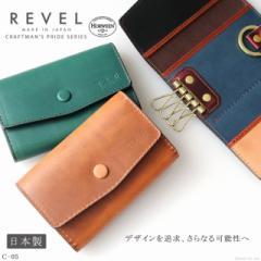 キーケース メンズ 日本製 レザー 本革 姫路レザー クロムエクセル 紳士 男性 REVEL レヴェル RVL-C05