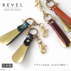 キーホルダー メンズ 取り付け可 脱着 靴ベラ 革 本革 リアルレザー 日本製 REVEL レヴェル RVL-R103