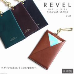 パスケース メンズ カード入れ ICカード入れ 定期入れ 革 本革 リアルレザー 薄い スリム 日本製 通勤 通学 REVEL レヴェル RVL-R305