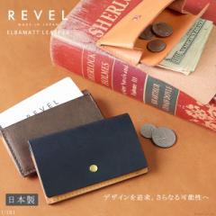 小銭入れ メンズ 日本製 本革 レザー コインケース 小さい財布 コンパクト 小物入れ ELBAMATT LEATHER エルバマット REVEL レヴェル U101