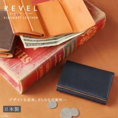 折り財布 メンズ 三つ折り 小さい財布 コンパクト ショート 日本製 本革 レザー ELBAMATT LEATHER エルバマット REVEL レヴェル U102
