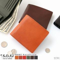 折り財布 メンズ レディース 二つ折り 無地 シンプル コンパクト 折り財布 本革 レザー  S.O.A-soul of artisan- No.78041