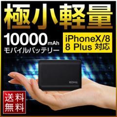【送料無料】モバイルバッテリー 携帯充電器 10000mah 3台同時充電 2.4A Type-C iPhone Android アイフォン アンドロイド スマホ
