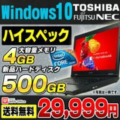 ハイスペックPC 新品HDD500GB! 店長おまかせノートパソコン Corei5 4GB DVDマルチ 15ワイド Windows10 Office付 東芝 富士通 NEC 中古