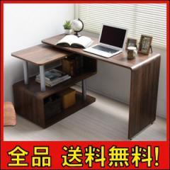 【すぐ使えるクーポン進呈中】【送料無料!ポイント2%】パソコンデスク L字型 幅120cm 幅85cm L字 デスク DOKU-BR DOKU-OAK