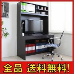 【すぐ使えるクーポン進呈中】【送料無料!ポイント2%】パソコンデスク 上下大型書棚付 110cm ダークブラウン WS-110 圧倒的な収納力!