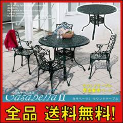 クーポン 送料無料!ポイント10% カサベーラ2 ラウンドテーブルガーデニング ガーデンファニチャー テーブル クラッシックテイスト