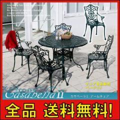 クーポン進呈中【送料無料!ポイント10%】カサベーラ2 アームチェアガーデニング ガーデンファニチャー チェア クラッシックテイスト