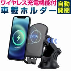 車載ホルダー qi ワイヤレス 充電器 iphone iphone12 車載 Qi 車載 ワイヤレス充電 オートホールド式 車載ホルダー 急速充電 置くだけ ス