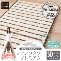 フランコタワープレミアム セミダブルサイズ フランコシリーズ ベッド すのこ 桐 木製  湿気対策 除湿 湿度 EVAクッション材 組立不要