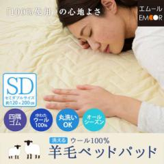敷きパッド 敷パッド 洗える ウール100% 羊毛ベッドパッド セミダブルサイズ 抗菌防臭 丸洗いベッドパッド 丸洗いOK エムール