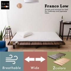 ローベッド 「フランコロー」 シングル シングルベッド セミダブル セミダブルベッド 120cm フロアベッド ベッド 布団