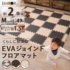 くらしに馴染むEVAジョイントフロアマット 49枚セット 約178×178cm 約2畳 ベビー 赤ちゃん フロアマット プレイマット キッズ  送料無料