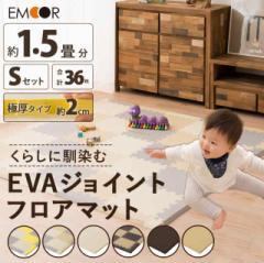 くらしに馴染むEVAジョイントフロアマット 約137×137cm Sセット 36枚入り 約1.5畳 ジョイントマット フロアマット 赤ちゃん EVAマット